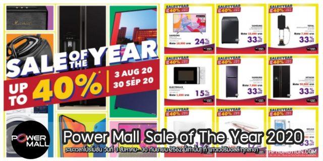 Power Mall โบรชัวร์ สินค้าลดราคา ที่ พาวเวอร์มอลล์ (3 ส.ค. - 30 ก.ย. 2563)