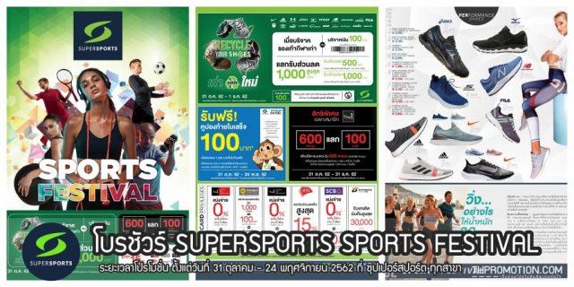 โบรชัวร์ SUPERSPORTS SPORTS FESTIVAL (31 ตุลาคม – 24 พฤศจิกายน 2562)