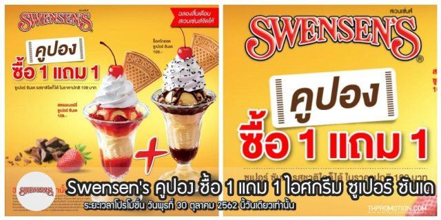 Swensen's คูปอง ซื้อ 1 แถม 1 ไอศกรีม ซูเปอร์ ซันเด (30 ตุลาคม 2562)