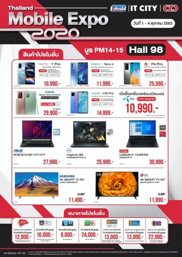 Thailand Mobile EXPO 2020 ที่ ไบเทค บางนา (1 - 3 ต.ค. 2563)