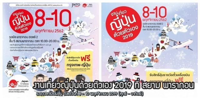งานเที่ยวญี่ปุ่นด้วยตัวเอง 2019 ที่ สยาม พารากอน (8 - 10 พฤศจิกายน 2562)