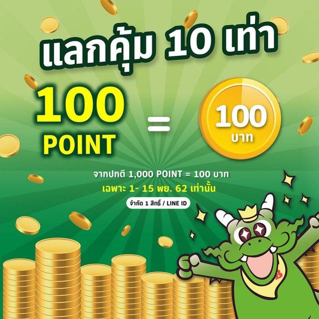 สมาชิกบาร์บีกอน ย้ายมา LINE รับเพิ่ม 1,000 Point (ถึง 31 มีนาคม 2563)