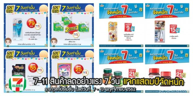 โบรชัวร์ 7-11 สินค้า ลดอย่างแรง 7 วัน (7 - 13 พฤศจิกายน 2562)