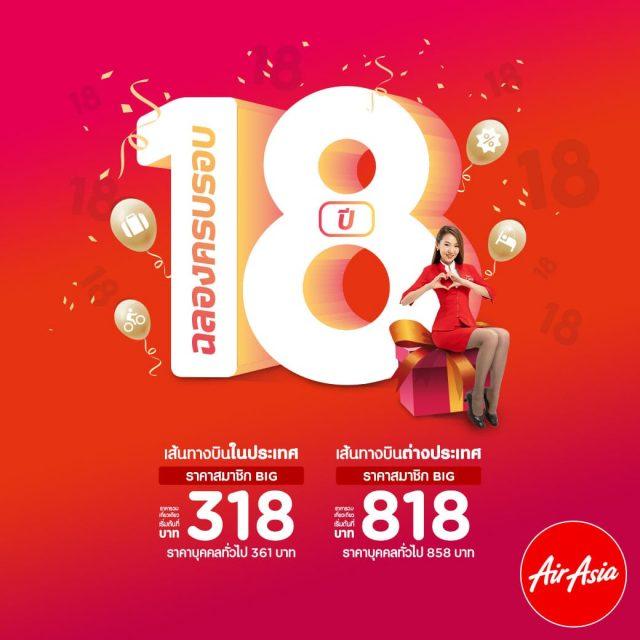 AirAsia ฉลองครบรอบ 18 ปี ราคาเริ่มต้น 318 บาท (25 พ.ย. - 1 ธ.ค. 2562)