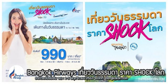 Bangkok Airways เที่ยววันธรรมดา ราคา SHOCK โลก เริ่มต้น 990 บาท (จอง 1 - 5 พ.ย. 2562)