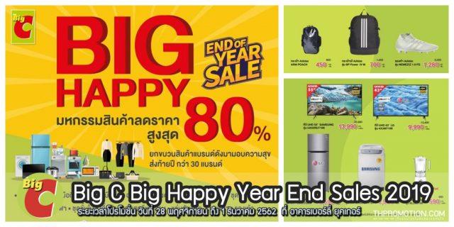 Big C Big Happy Year End Sales 2019 ที่ อาคารเบอร์ลี่ ยุคเกอร์ BJC (28 พ.ย.- 1 ธ.ค. 2562)
