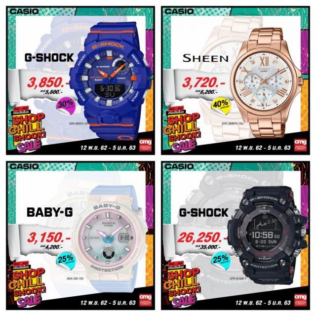 CASIO SHOP CHILL SHOCK นาฬิกา ลดสูงสุด 50% (12 พ.ย. 2562 - 5 ม.ค. 2563)