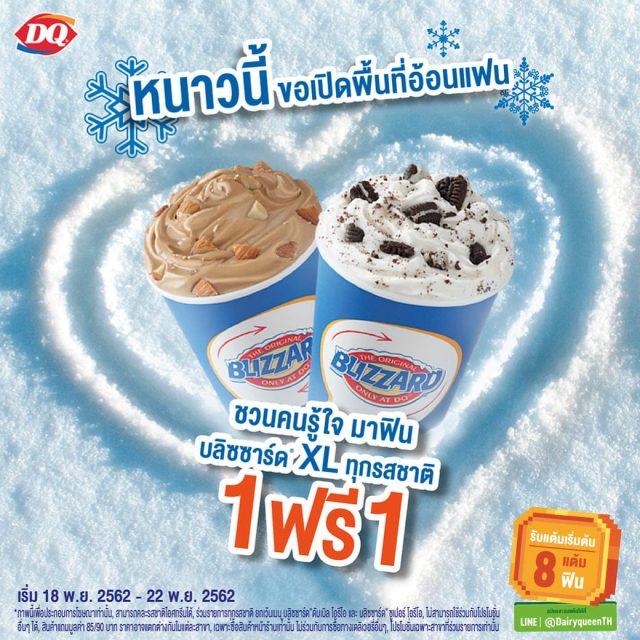 Dairy Queen บลิซซาร์ด ไซส์ XL ซื้อ 1 แถม 1 ทุกรสชาติ (18 - 22 พฤศจิกายน 2562)