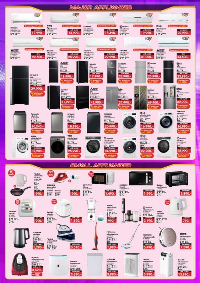 Home Electric Sale Of The Year 2019 ที่ อิมแพค เมืองทอง (30 พ.ย.-8 ธ.ค. 2562)