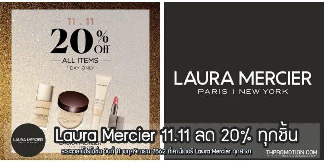 Laura Mercier 11.11 ลด 20% ทุกชิ้น (11 พฤศจิกายน 2562)