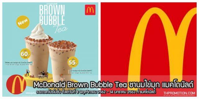 McDonald Brown Bubble Tea ชานมไข่มุก แมคโดนัลด์ (8 พ.ย. 2562 – 14 ม.ค. 2563)