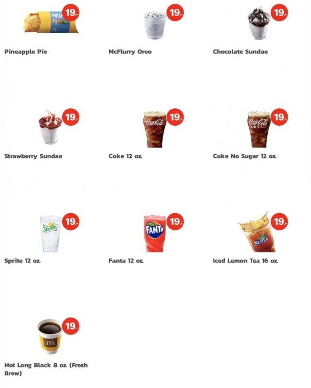 McDonald's 17.11 Big Day แมคดิลิเวอรี 4 ชิ้น 99 บาท (13 - 17 พ.ย. 2563)