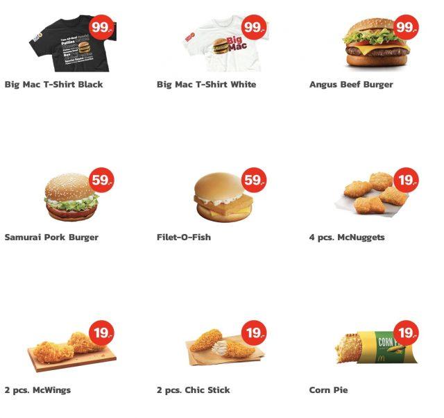 McDonald's 1711 แมคดิลิเวอรี 4 เมนู 99 บาท (18 ม.ค. - 7 ก.พ. 2564)