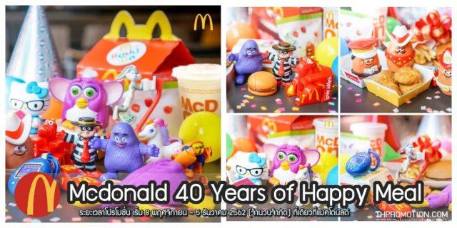Mcdonald 40 Years of Happy Meal ฉลองแฮปปี้มีลครบรอบ 40 ปี (8 พ.ย. - 5 ธ.ค. 2562)