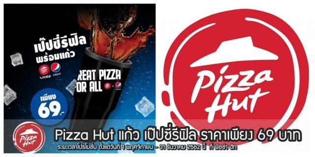 Pizza Hut แก้ว เป๊ปซี่รีฟิล ราคาเพียง 69 บาท (1 พฤศจิกายน - 31 ธันวาคม 2562)