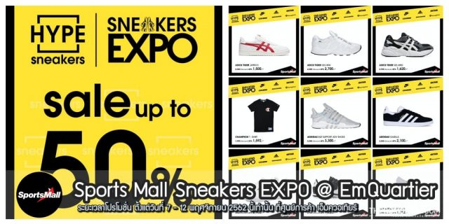 Sports Mall Sneakers EXPO @ EmQuartier (7 - 12 พฤศจิกายน 2562)