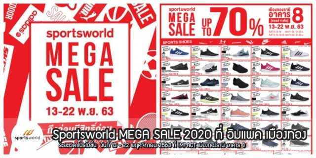 Sportsworld MEGA SALE 2020 ที่ อิมแพค เมืองทอง (13 - 22 พ.ย. 2563)