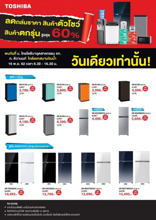 Toshiba สินค้าตัวโชว์ ตกรุ่น ลดสูงสุด 60% ที่ บ. ไทยโตชิบา นนทบุรี (16 พฤศจิกายน 2562)