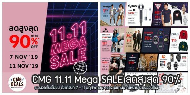 CMG 11.11 Mega SALE ลดสูงสุด 90% (7 - 11 พฤศจิกายน 2562)