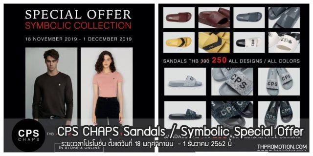 CPS CHAPS คอลเลคชั่น Symbolic / รองเท้าแตะ ลดราคา (18 พ.ย. - 1 ธ.ค. 2562)