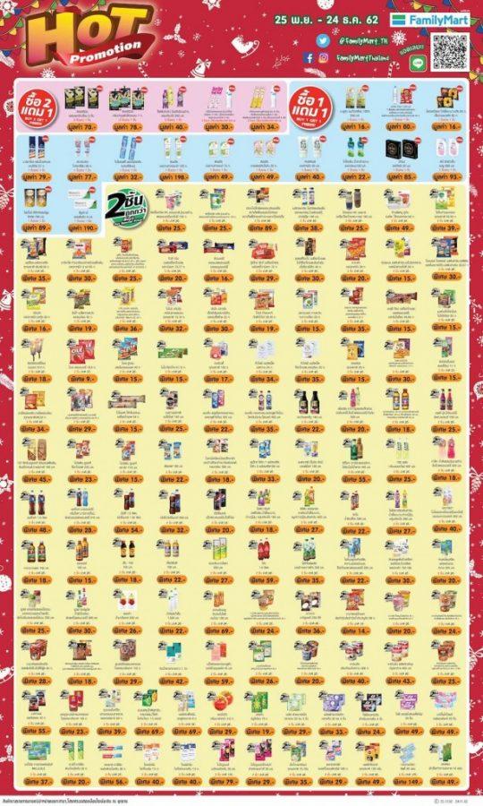 Family Mart แลกซื้อสุดคุ้ม ของพรีเมี่ยม Gaspard & Lisa (25 พ.ย. - 24 ธ.ค.2562)