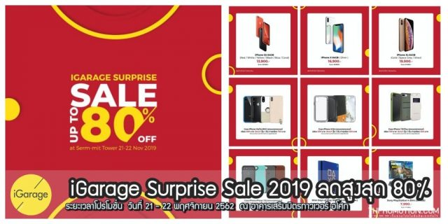 iGarage Surprise Sale 2019 ลดสูงสุด 80% ที่ อาคารเสริมมิตร (21 - 22 พฤศจิกายน 2562)