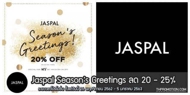 Jaspal Season's Greetings ลด 20 - 25%  (26 พฤศจิกายน 2562 - 5 มกราคม 2563)