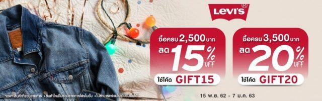 Levi's Holiday Festive ลดสูงสุด 20% (15 พ.ย. 2562 - 7 ม.ค. 2563)