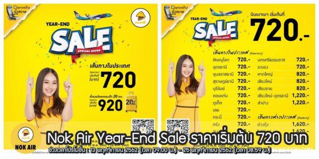 Nok Air Year End Sale ราคาเริ่มต้น 720 บาท (13 - 24 พฤศจิกายน 2562)