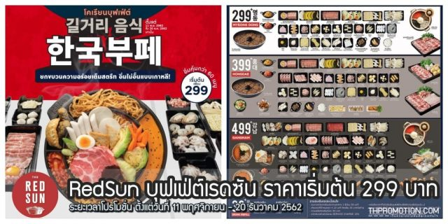RedSun บุฟเฟ่ต์เรดซัน ราคาเริ่มต้น 299 บาท (11 พฤศจิกายน - 20 ธันวาคม 2562)