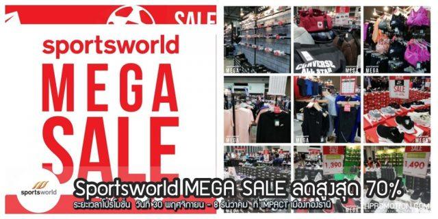Sportsworld MEGA SALE 2019 ที่ อิมแพค เมืองทอง (30 พฤศจิกายน - 8 ธันวาคม 2562)