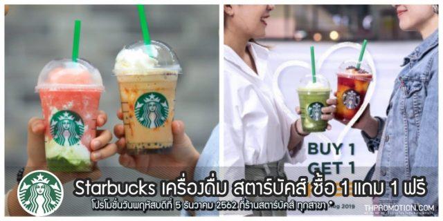 Starbucks เครื่องดื่ม สตาร์บัคส์ ซื้อ 1 แถม 1 ฟรี (5 ธันวาคม 2562)