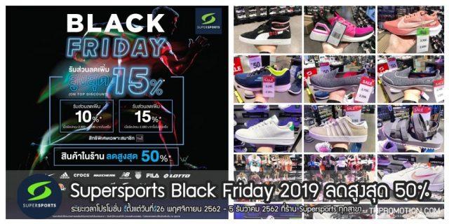 Supersports Black Friday 2019 ลดสูงสุด 50% (26 พ.ย. - 5 ธ.ค. 2562)