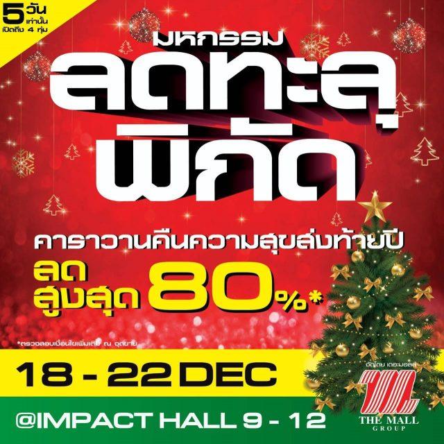 มหกรรมลดทะลุพิกัด 2019 ครั้งที่ 29 ที่ อิมแพค เมืองทอง (18 - 22 ธันวาคม 2562)