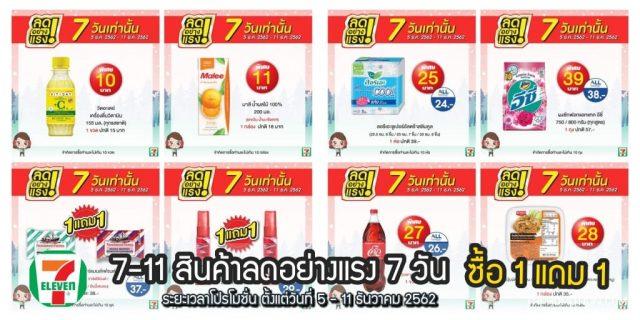 โบรชัวร์ 7-11 สินค้า ลดอย่างแรง 7 วัน (5 - 11 ธันวาคม 2562)