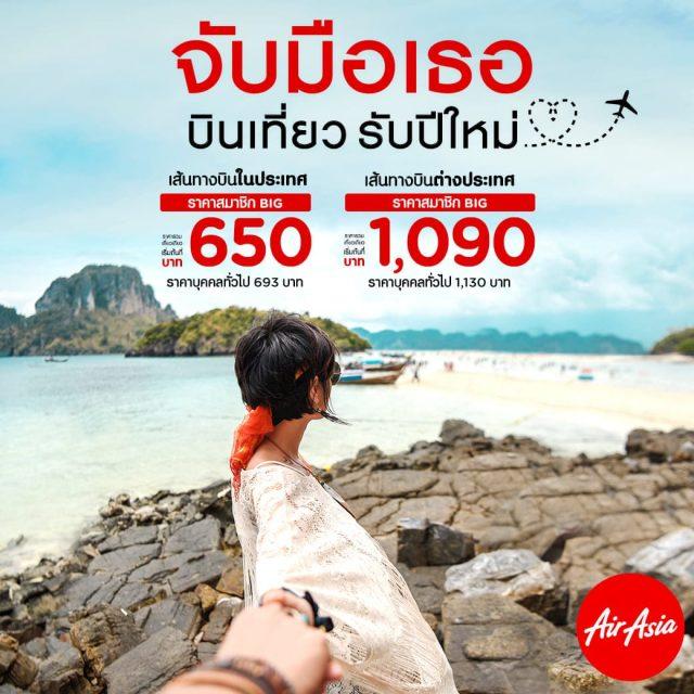 AirAsia จับมือเธอบินเที่ยวรับปีใหม่ ราคาเริ่มต้น 650 บาท (30 ธ.ค. 2562 - 5 ม.ค. 2563)