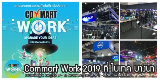 Commart Work 2019 ที่ ไบเทค บางนา (19 - 22 ธันวาคม 2562)