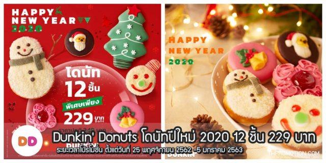 Dunkin' Donuts โดนัทปีใหม่ 2020 12 ชิ้น 229 บาท (25 พ.ย. 2562 - 5 ม.ค. 2563)