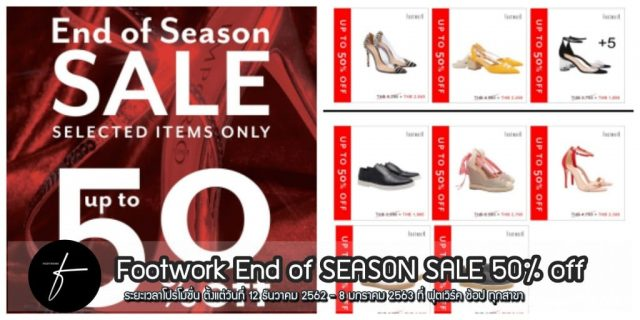 Footwork End of Season SALE ลด 50 - 70% (12 ธ.ค. 2562 - 26 ม.ค. 2563)