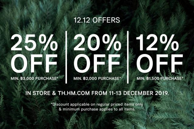 H&M 12.12 2019 ลดสูงสุด 25% (11 - 13 ธันวาคม 2562)