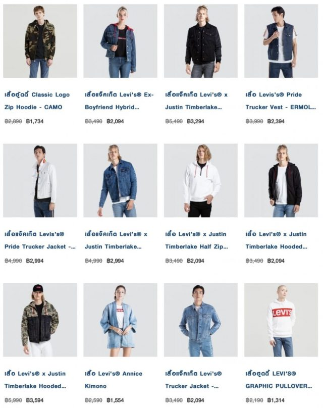 Levi's Winter Special Jacket & Hoodie SALE 30 - 40% (27 ธ.ค. 2562​- 12 ม.ค. 2563)