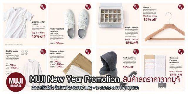 MUJI New Year 2020 Promotion (27 ธันวาคม 2562 - 16 มกราคม 2563)