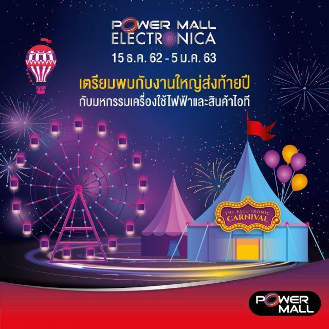 Power Mall Electronica เครื่องใช้ไฟฟ้า ลดสูงสุด 50% (15 ธ.ค. 2562 - 5 ม.ค. 2563)