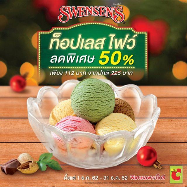 Swensen's ท็อปเลส ไฟว์ ลด 50% ที่ สเวนเซ่นส์ สาขาใน บิ๊กซี (1 - 31 ธ.ค. 2562)