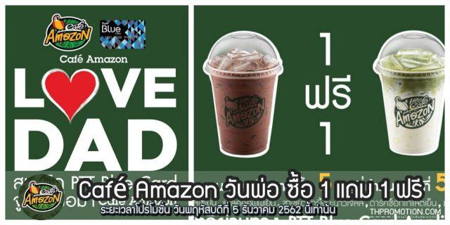 Café Amazon วันพ่อ ซื้อ 1 แถม 1 ฟรี ใช้คะแนน PTT Blue Card (5 ธันวาคม 2562)