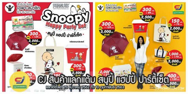 CJ สินค้าแลกแต้ม Snoopy สนูปี้ แฮปปี้ ปาร์ตี้เซ็ต (25 ธ.ค. 2562 - 10 ก.พ. 2563)