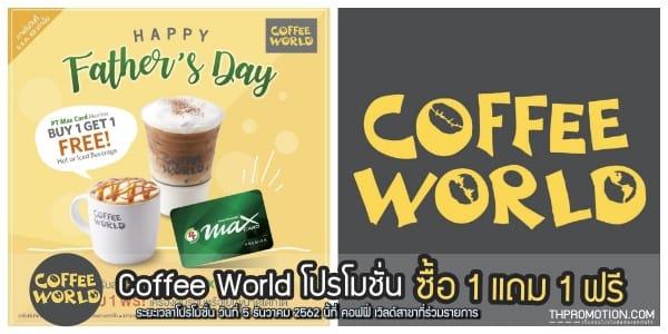 Coffee World วันพ่อ สมาชิก PT Max Card ซื้อ 1 แถม 1 ฟรี (5 ธันวาคม 2562)