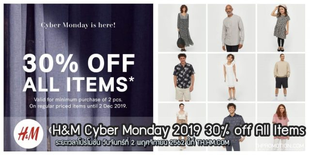 H&M Cyber Monday 2019 30% off All Items (2 พฤศจิกายน 2562)