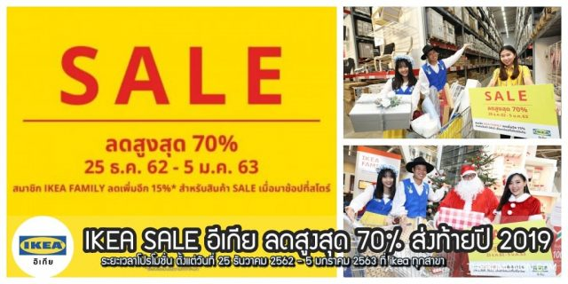 IKEA SALE อีเกีย ลดสูงสุด 70% ส่งท้ายปี 2019 (25 ธ.ค. 2562 - 5 ม.ค. 2563)
