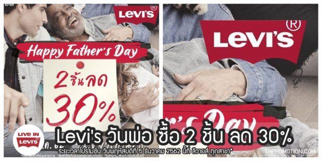 Levi's Happy Father's Day 2019 วันพ่อ ซื้อ 2 ชิ้น ลด 30% (5 ธ.ค. 2562)